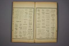 (清)杨守敬编楷法溯源卷六0041作品欣赏