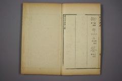 (清)杨守敬编楷法溯源卷六0043作品欣赏
