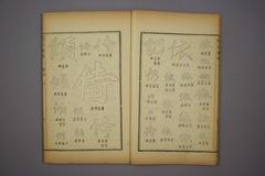 杨守敬(清)杨守敬编楷法溯源卷八0009作品欣赏