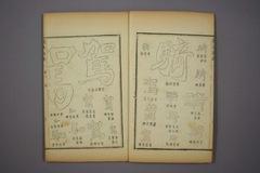 (清)杨守敬编楷法溯源卷十0004作品欣赏