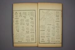 (清)杨守敬编楷法溯源卷十0012作品欣赏