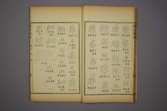 (清)杨守敬编楷法溯源卷十三0016作品欣赏