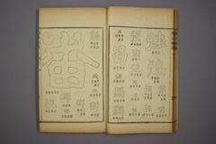 (清)杨守敬编楷法溯源卷十三0019作品欣赏
