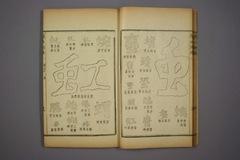 (清)杨守敬编楷法溯源卷十三0020作品欣赏