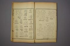 (清)杨守敬编楷法溯源卷十三0033作品欣赏