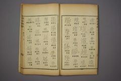 (清)杨守敬编楷法溯源卷十三0034作品欣赏