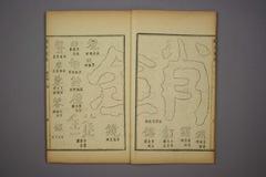 (清)杨守敬编楷法溯源卷十四0005作品欣赏