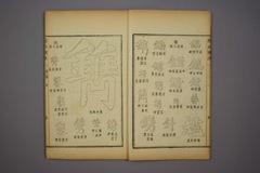 (清)杨守敬编楷法溯源卷十四0006作品欣赏