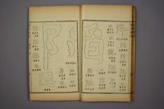 (清)杨守敬编楷法溯源卷十四0023作品欣赏