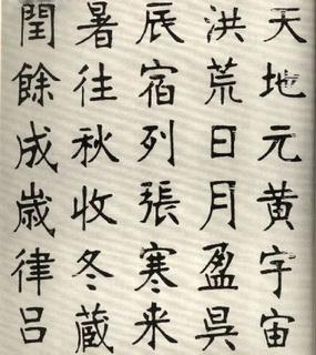 (清)张裕钊楷书千字文0001作品欣赏