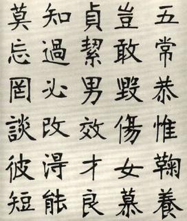 (清)张裕钊楷书千字文0006作品欣赏
