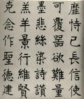 (清)张裕钊楷书千字文0007作品欣赏