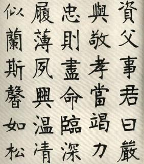 (清)张裕钊楷书千字文0009作品欣赏