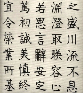(清)张裕钊楷书千字文0010作品欣赏