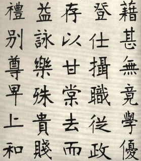 (清)张裕钊楷书千字文0011作品欣赏