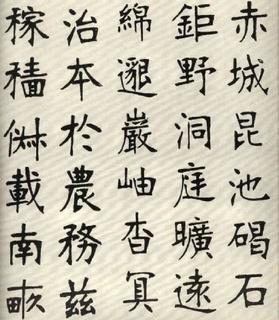 (清)张裕钊楷书千字文0022作品欣赏