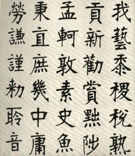 (清)张裕钊楷书千字文0023作品欣赏