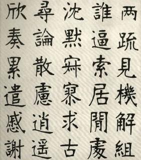 (清)张裕钊楷书千字文0025作品欣赏