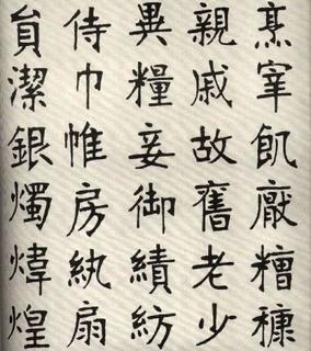 (清)张裕钊楷书千字文0028作品欣赏