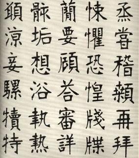 (清)张裕钊楷书千字文0030作品欣赏