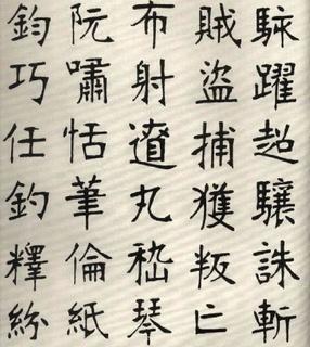 (清)张裕钊楷书千字文0031作品欣赏