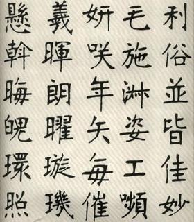 (清)张裕钊楷书千字文0032作品欣赏