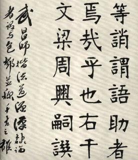 (清)张裕钊楷书千字文0034作品欣赏