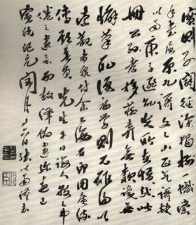 (清)张裕钊楷书千字文0035作品欣赏