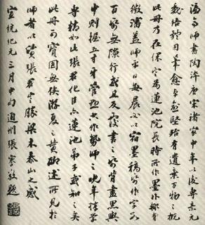 (清)张裕钊楷书千字文0036作品欣赏