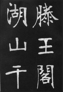 张裕钊(清)张裕钊楷书节录韩愈新修滕王阁记0001作品欣赏