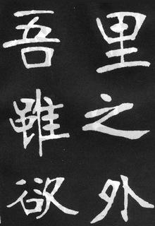 张裕钊(清)张裕钊楷书节录韩愈新修滕王阁记0002作品欣赏