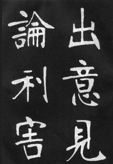 张裕钊(清)张裕钊楷书节录韩愈新修滕王阁记0003作品欣赏