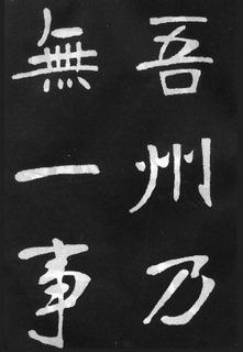 张裕钊(清)张裕钊楷书节录韩愈新修滕王阁记0005作品欣赏