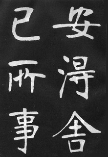 张裕钊(清)张裕钊楷书节录韩愈新修滕王阁记0007作品欣赏