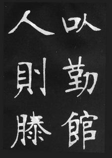 张裕钊(清)张裕钊楷书节录韩愈新修滕王阁记0008作品欣赏