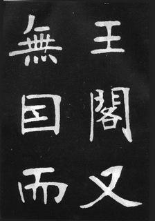 张裕钊(清)张裕钊楷书节录韩愈新修滕王阁记0009作品欣赏
