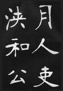 (清)张裕钊楷书节录韩愈新修滕王阁记0011作品欣赏