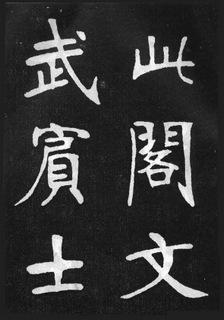 (清)张裕钊楷书节录韩愈新修滕王阁记0013作品欣赏