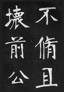 (清)张裕钊楷书节录韩愈新修滕王阁记0016作品欣赏