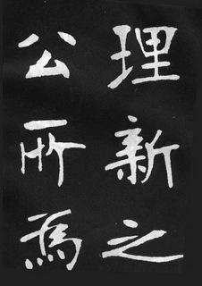 (清)张裕钊楷书节录韩愈新修滕王阁记0018作品欣赏