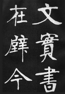 (清)张裕钊楷书节录韩愈新修滕王阁记0019作品欣赏