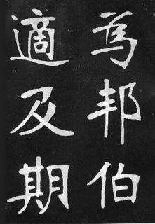 (清)张裕钊楷书节录韩愈新修滕王阁记0021作品欣赏