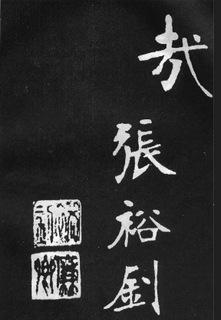 (清)张裕钊楷书节录韩愈新修滕王阁记0023作品欣赏