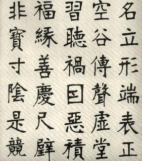 (清)张裕钊楷书千字文0008作品欣赏