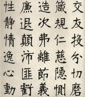 (清)张裕钊楷书千字文0013作品欣赏