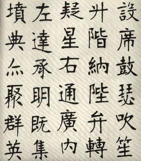 (清)张裕钊楷书千字文0016作品欣赏