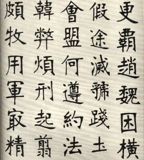 (清)张裕钊楷书千字文0020作品欣赏