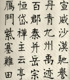 (清)张裕钊楷书千字文0021作品欣赏