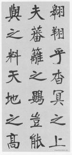 (清)张裕钊楷书宋玉答楚王问册0002作品欣赏