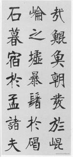 (清)张裕钊楷书宋玉答楚王问册0003作品欣赏